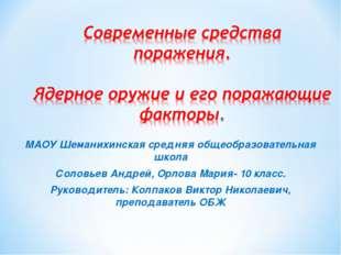 МАОУ Шеманихинская средняя общеобразовательная школа Соловьев Андрей, Орлова