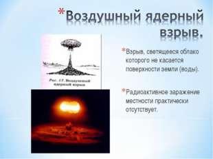 Взрыв, светящееся облако которого не касается поверхности земли (воды). Радио