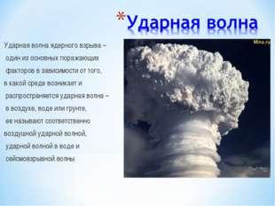 Ударная волна ядерного взрыва – один из основных поражающих факторов в зависи