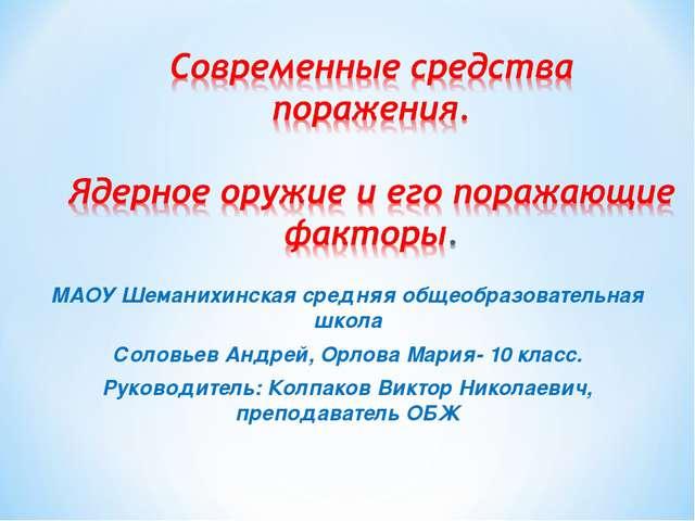 МАОУ Шеманихинская средняя общеобразовательная школа Соловьев Андрей, Орлова...