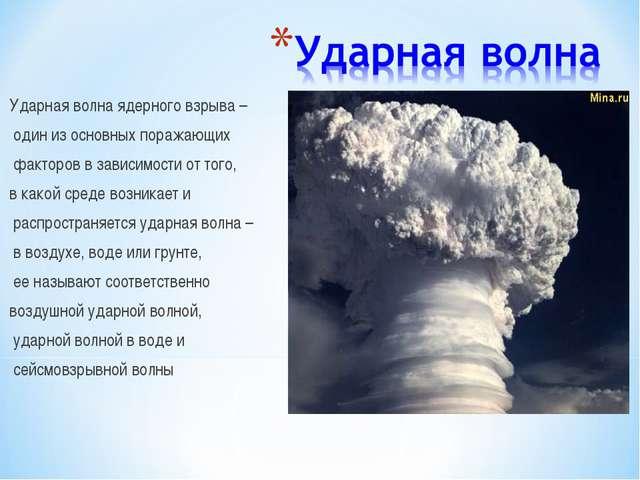 Ударная волна ядерного взрыва – один из основных поражающих факторов в зависи...
