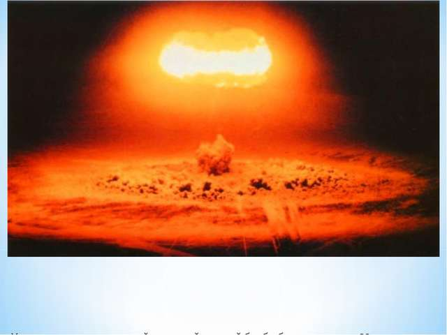 Успешное испытание первой советской атомной бомбы было проведено 29 августа...