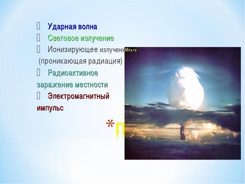 Ударная волна Световое излучение Ионизирующее излучение (проникающая радиация...