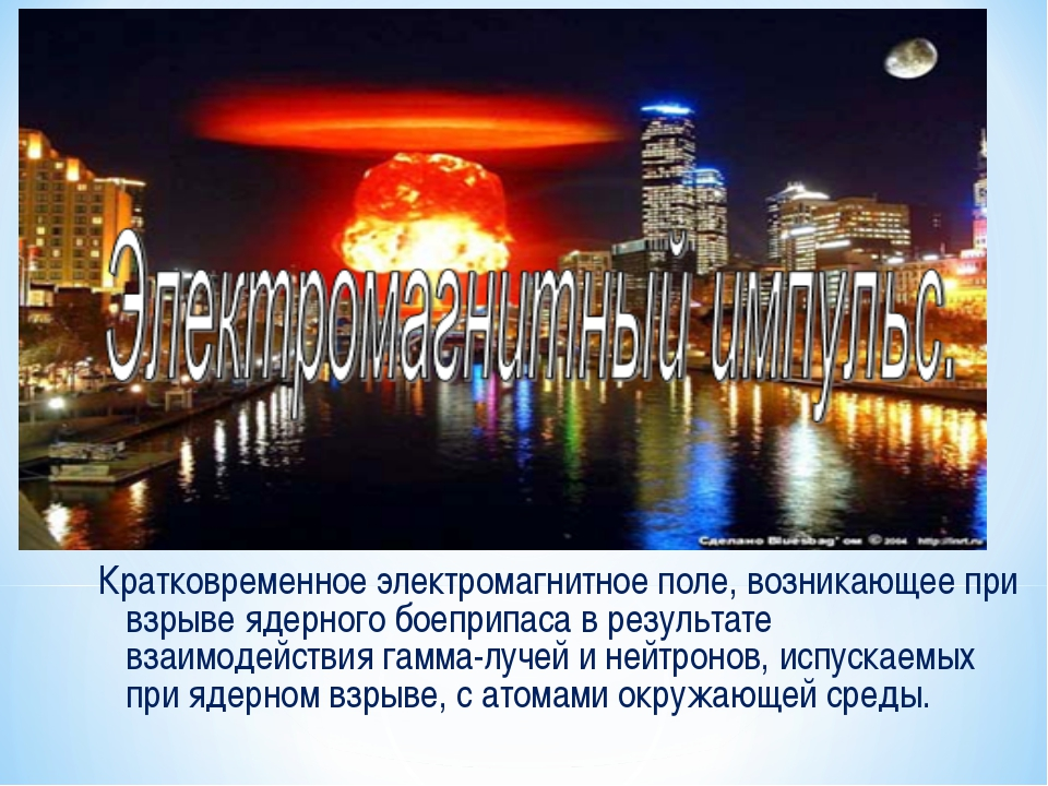 Кратковременное электромагнитное поле, возникающее при взрыве ядерного боепр...