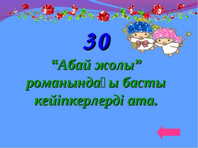 """30 """"Абай жолы"""" романындағы басты кейіпкерлерді ата."""