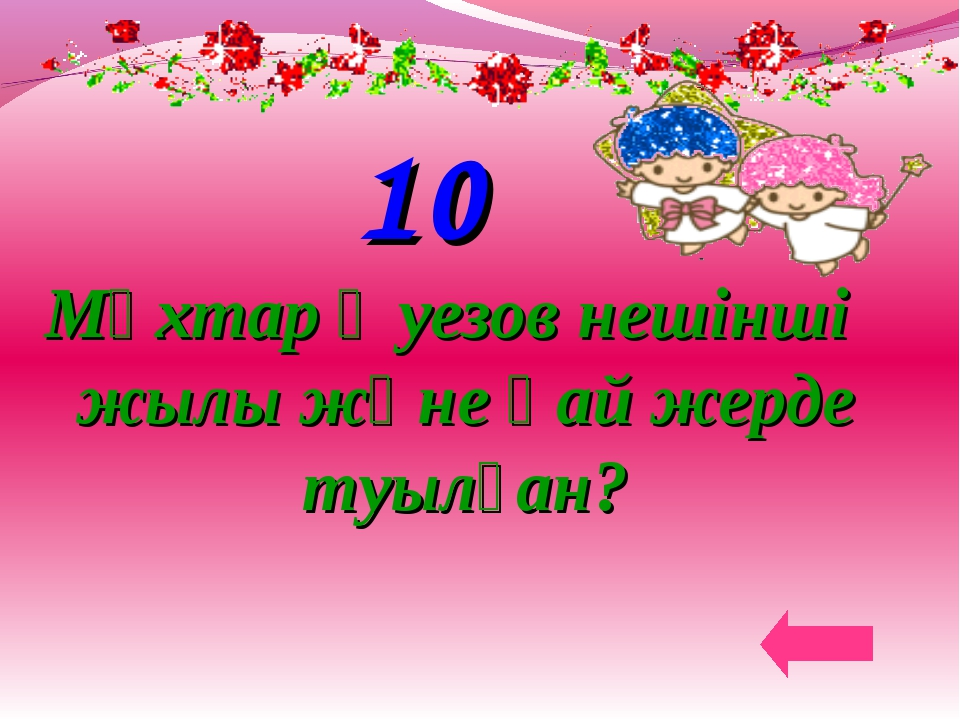 10 Мұхтар Әуезов нешінші жылы және қай жерде туылған?