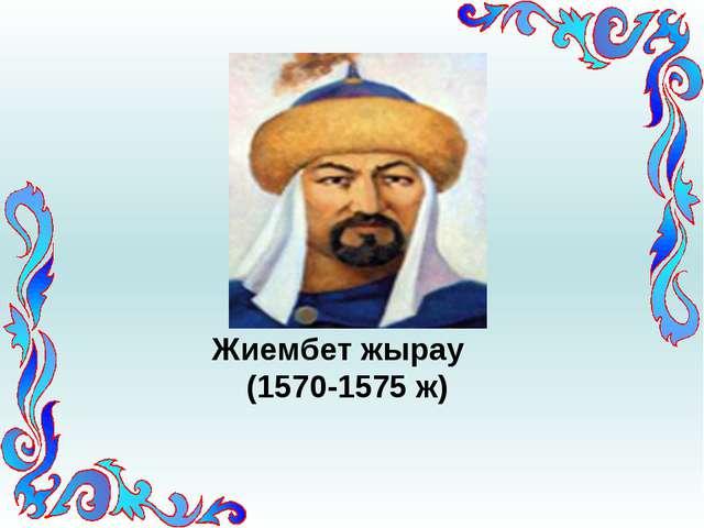 Жиембет жырау (1570-1575 ж)