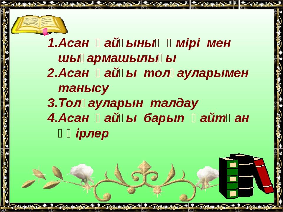 Асан қайғының өмірі мен шығармашылығы Асан қайғы толғауларымен танысу Толғаул...