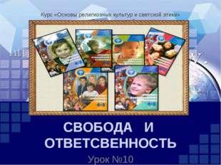 Курс «Основы религиозных культур и светской этики» модуль «Основы светской эт