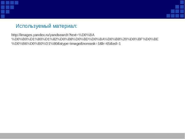 Используемый материал: http://images.yandex.ru/yandsearch?text=%D0%BA%D0%B0%D...