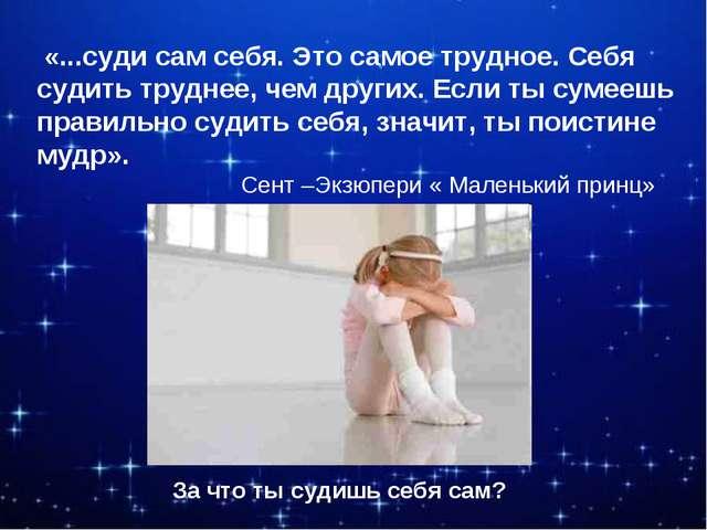 «...суди сам себя. Это самое трудное. Себя судить труднее, чем других. Если...