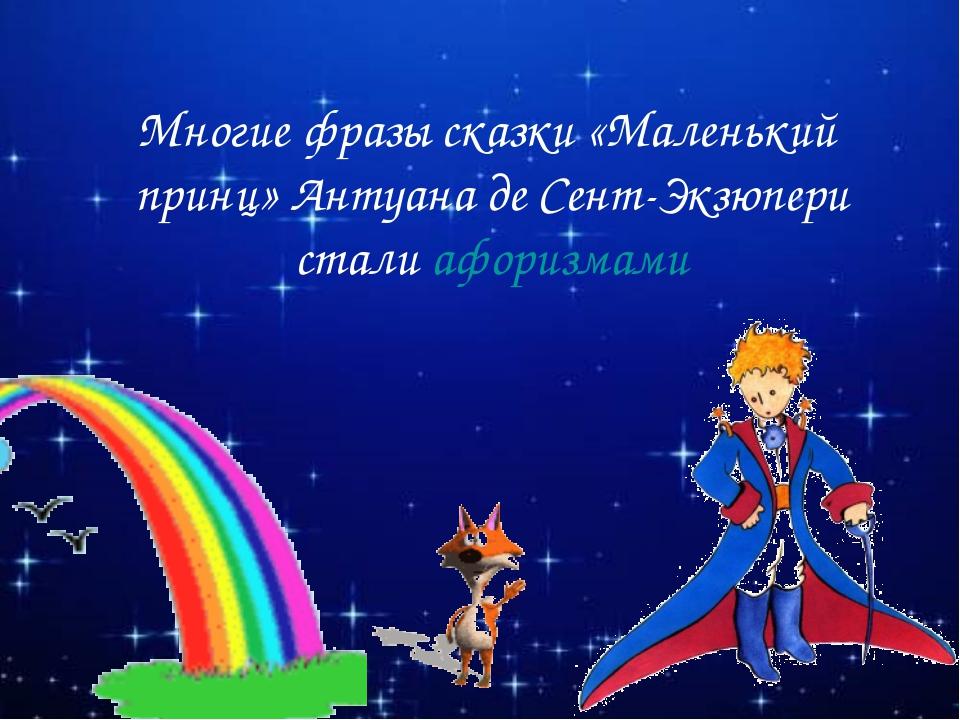 Многие фразы сказки «Маленький принц» Антуана де Сент-Экзюпери стали афоризмами