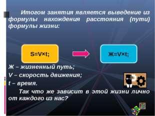 Итогом занятия является выведение из формулы нахождения расстояния (пути) фо