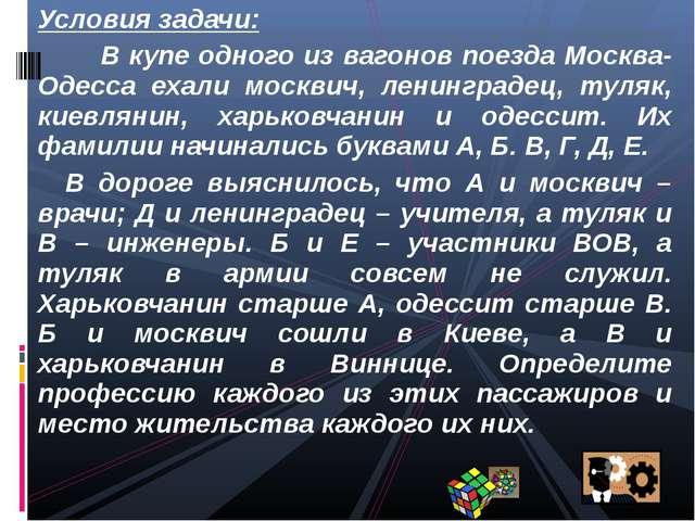 Условия задачи: В купе одного из вагонов поезда Москва-Одесса ехали москвич,...