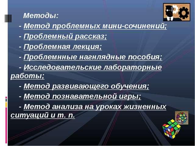 Методы: - Метод проблемных мини-сочинений; - Проблемный рассказ; - Проблемна...