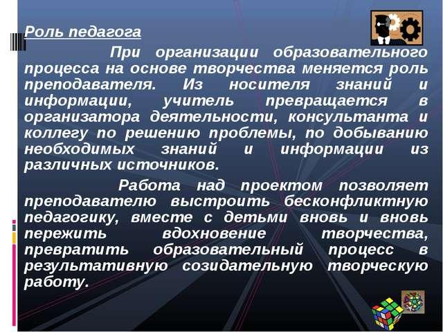 Роль педагога При организации образовательного процесса на основе творчества...