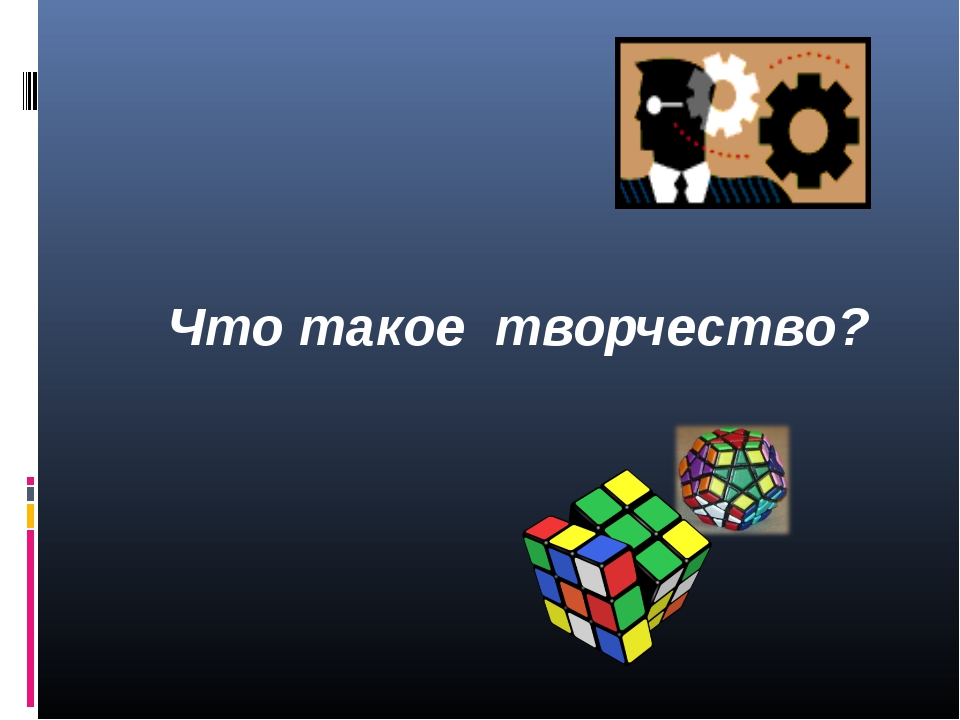 Что такое творчество?