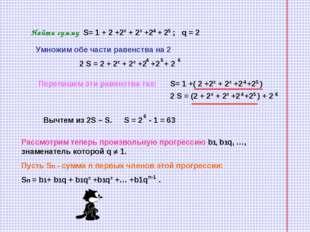 Найти сумму S= 1 + 2 +2² + 2³ +2 + 2 ; q = 2 4 5 Умножим обе части равенства