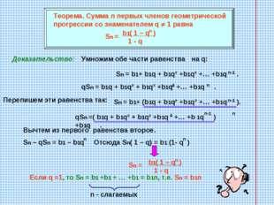 Теорема. Сумма n первых членов геометрической прогрессии со знаменателем q 