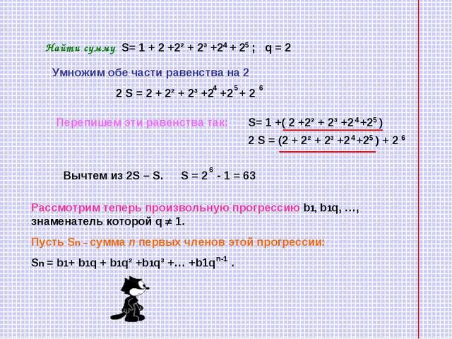 Найти сумму S= 1 + 2 +2² + 2³ +2 + 2 ; q = 2 4 5 Умножим обе части равенства...