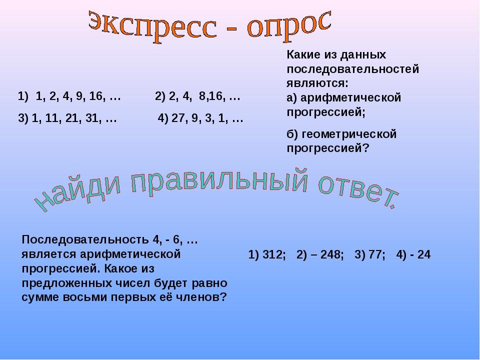1, 2, 4, 9, 16, … 2) 2, 4, 8,16, … 3) 1, 11, 21, 31, … 4) 27, 9, 3, 1, … Каки...