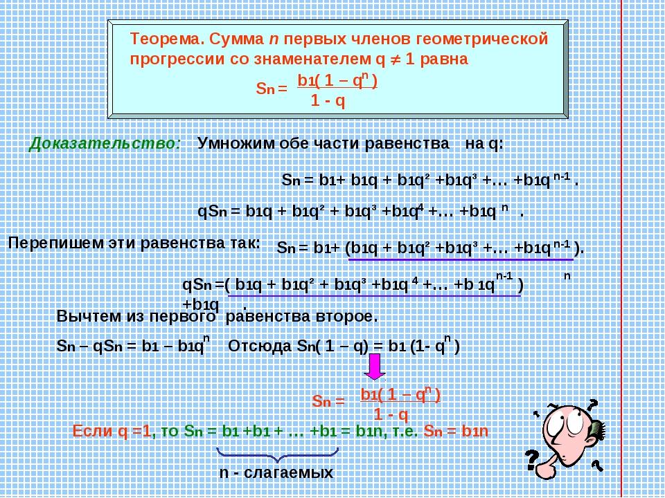 Теорема. Сумма n первых членов геометрической прогрессии со знаменателем q ...