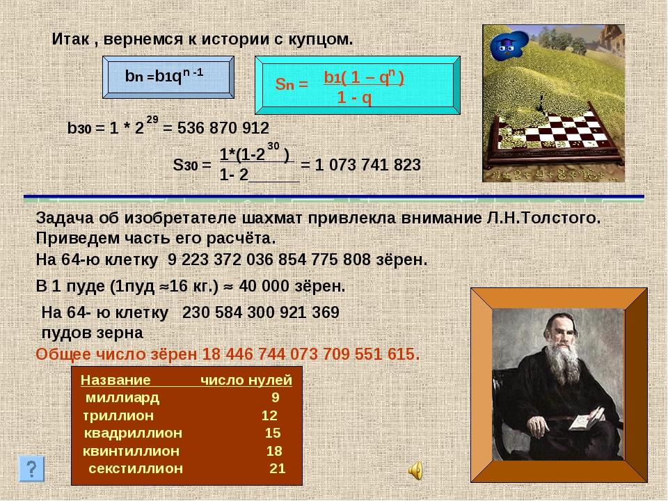 bn =b1q Итак , вернемся к истории с купцом. b30 = 1 * 2 = 536 870 912 29 n -1...