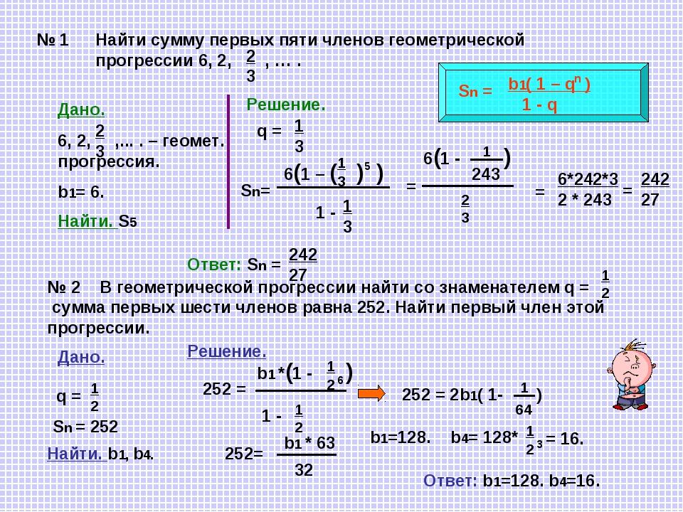 № 1 Найти сумму первых пяти членов геометрической прогрессии 6, 2, , … . 2 3...