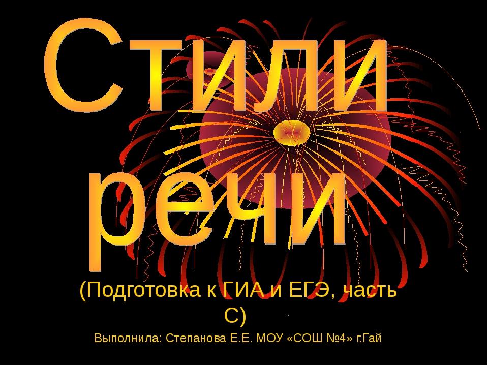 (Подготовка к ГИА и ЕГЭ, часть С) Выполнила: Степанова Е.Е. МОУ «СОШ №4» г.Гай