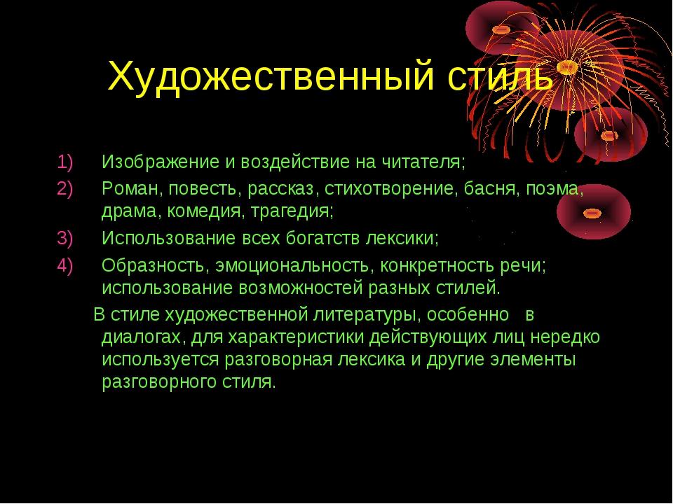 Художественный стиль Изображение и воздействие на читателя; Роман, повесть, р...