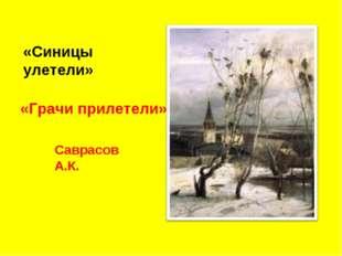 «Синицы улетели» «Грачи прилетели» Саврасов А.К.
