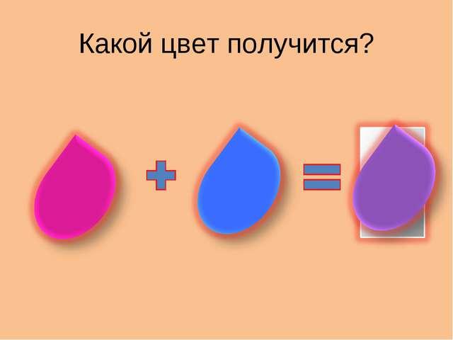 Какой цвет получится?