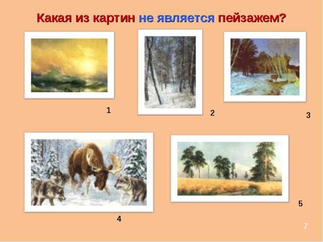 Какая из картин не является пейзажем? 1 7 3 2 4 5