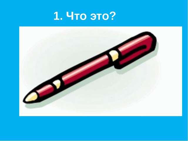 1. Что это?