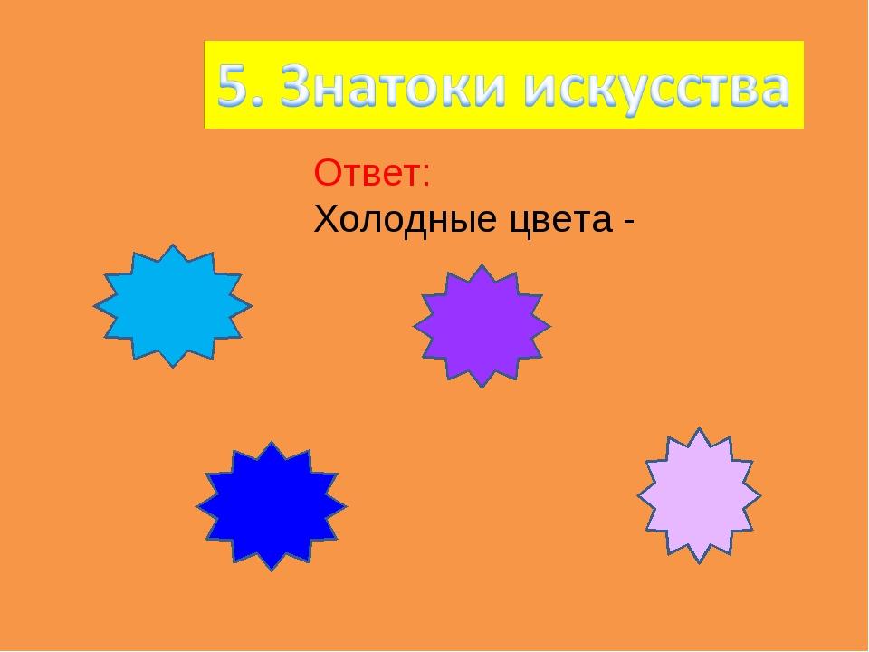 Ответ: Холодные цвета -