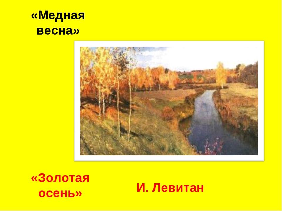 «Медная весна» «Золотая осень» И. Левитан