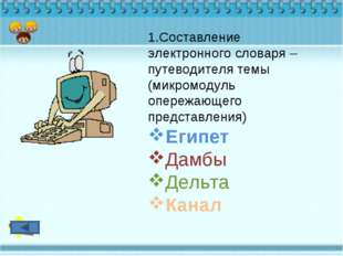 1.Составление электронного словаря – путеводителя темы (микромодуль опережающ