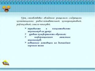 активность и инициативность школьников на уроке; уровень комфортности обучени