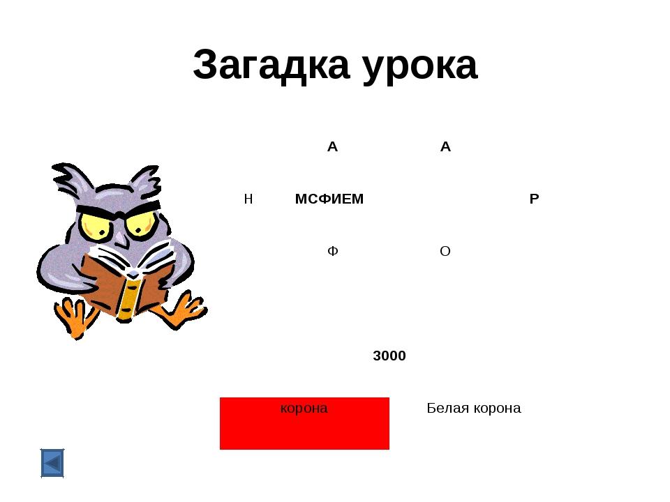 Загадка урока АА НМСФИЕМ Р  ФО  3000...