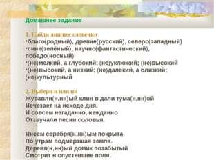 Домашнее задание 1. Найди лишнее словечко благо(родный), древне(русский), сев