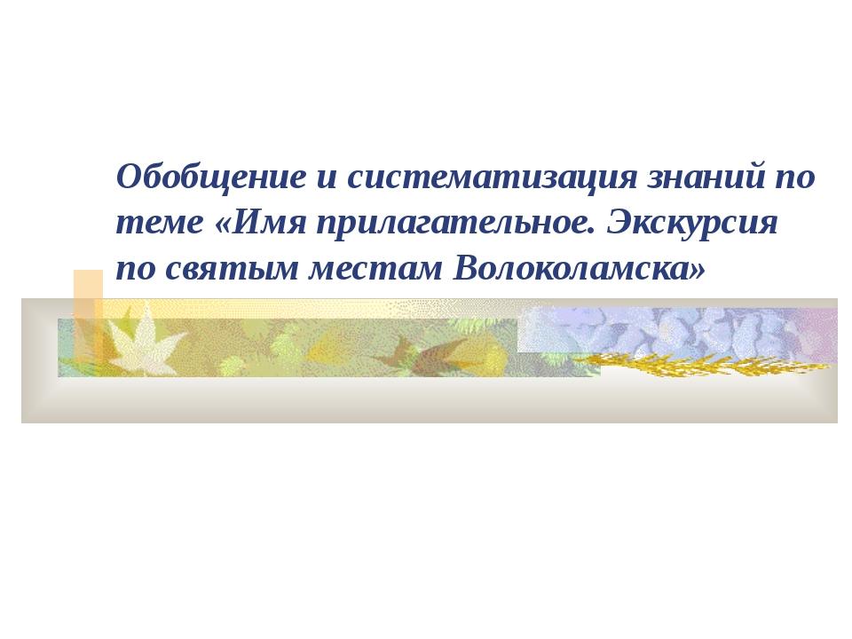 Обобщение и систематизация знаний по теме «Имя прилагательное. Экскурсия по с...