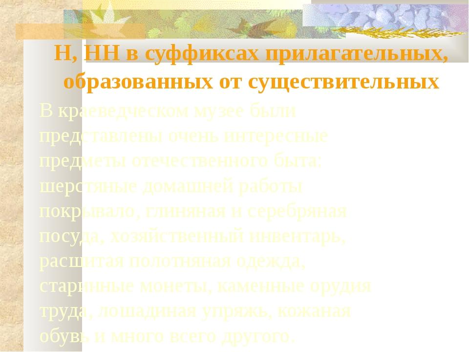 Н, НН в суффиксах прилагательных, образованных от существительных В краеведче...