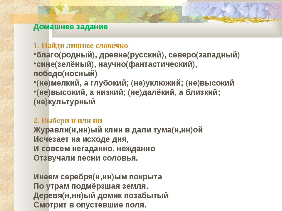 Домашнее задание 1. Найди лишнее словечко благо(родный), древне(русский), сев...