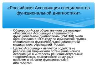 Общероссийская общественная организация «Российская Ассоциация специалистов ф