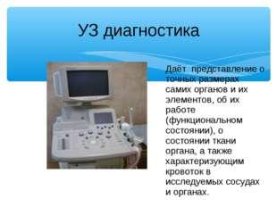 УЗ диагностика Даёт представление о точных размерах самих органов и их элемен