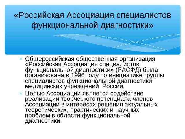 Общероссийская общественная организация «Российская Ассоциация специалистов ф...