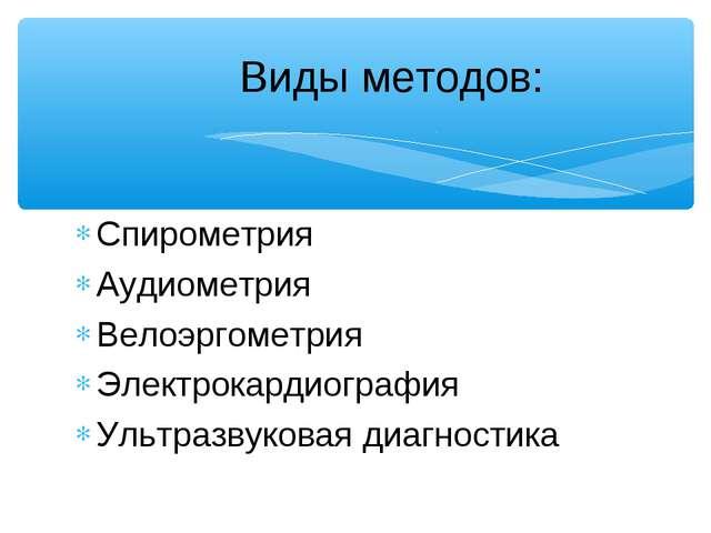 Спирометрия Аудиометрия Велоэргометрия Электрокардиография Ультразвуковая диа...