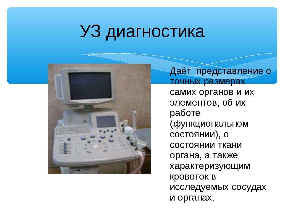 УЗ диагностика Даёт представление о точных размерах самих органов и их элемен...