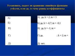 Установить, задает ли уравнение линейную функцию y=kx+m, если да, то чему рав
