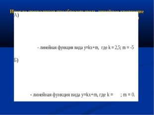 Иногда приходится преобразовывать линейное уравнение с двумя переменными x и